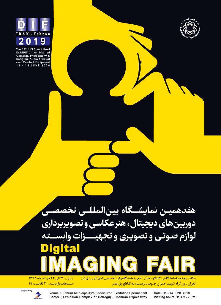 هفدهمین نمایشگاه بین المللی DIF تهران